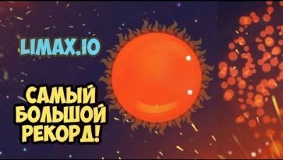 САМЫЙ БОЛЬШОЙ РЕКОРД В LIMAX IO 305000 NEW WORLD RECORD