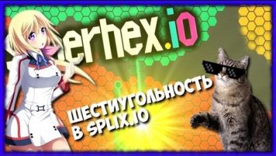 ШЕСТИУГОЛЬНИК + SPLIX.IO | SUPERHEX.IO #1