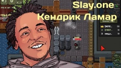 Slay.one [Deathmatch] Убил Кендрика