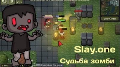 Slay.one [Infection] Судьба зомби