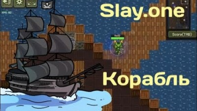 Slay.one [Meep 2.0] Битва кораблей