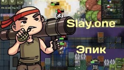 Slay.one [Meep 2.0] Эпичные враги против Мао