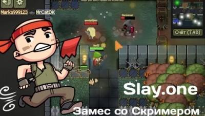 Slay.one [Meep] Замес со Скримером