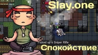 Slay.one [Новый карта] Спокойствие