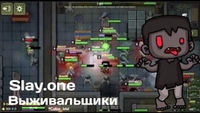 Slay.one [Zombie Coop] Выживальщики