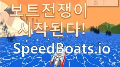 (병맛게임) 보트전쟁이 시작된다! SpeedBoats.io