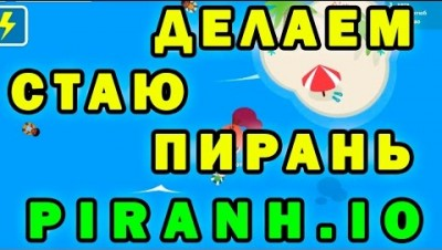 Точим зубки в игре Пираньи на Piranh.io