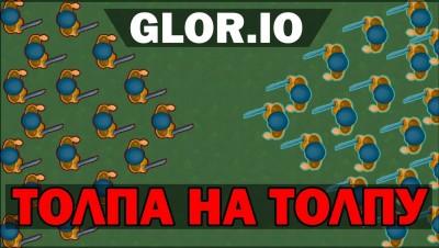 ТОЛПА НА ТОЛПУ - GLOR.IO   ( 1st1 против MC AXE )