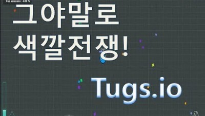 (병맛게임) 그야말로 색깔전쟁! Tugs.io