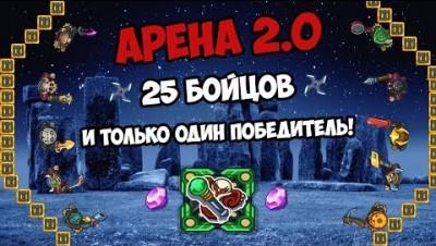 ТУРНИР АРЕНА В ДИНАСТ ИО 2.0 | DYNAST.IO ARENA | НОВЫЙ ЧЕМПИОН