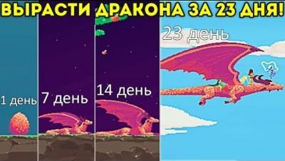 ВЫРАСТИ ДРАКОНА ЗА 23 ДНЯ! ради новой девушки! - Gragyriss, Captor of Princesses