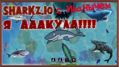 Я   АААКУЛА , я офигенная АКУЛА sharkz io Первый взгляд на игру SHARKZ.IO от Иваныча