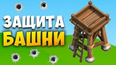 ЗАЩИТА БАШНИ! Gunz.io (Tower Defense)